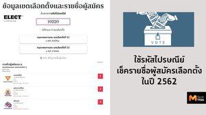 เช็คข้อมูลเขตเลือกตั้งและรายชื่อผู้สมัคร ในปี 2562 แค่กรอกรหัสไปรษณีย์
