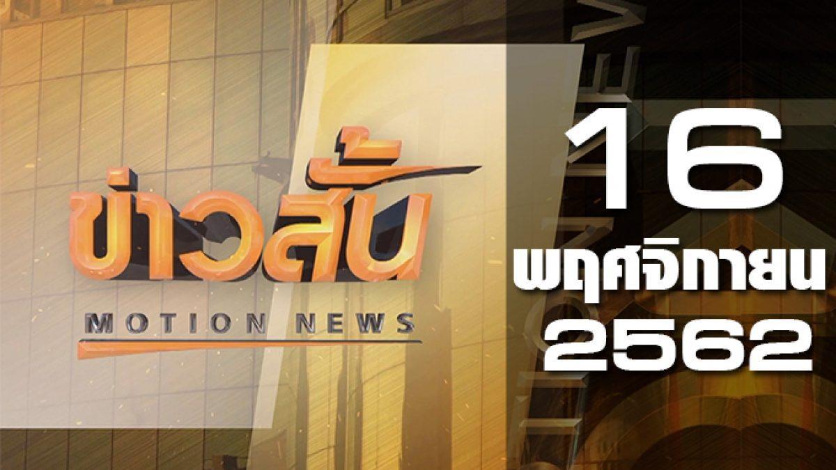 ข่าวสั้น Motion News Break 2 16-11-62