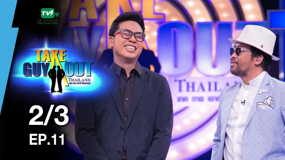 ไมค์ วรวุฒิ | Take Guy Out Thailand S2 - EP.11 - 2/3 (3 มิ.ย.60)
