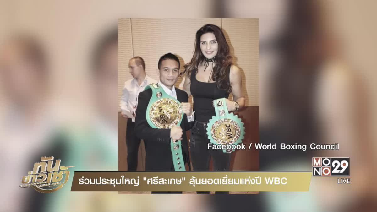 """ร่วมประชุมใหญ่ """"ศรีสะเกษ"""" ลุ้นยอดเยี่ยมแห่งปี WBC"""