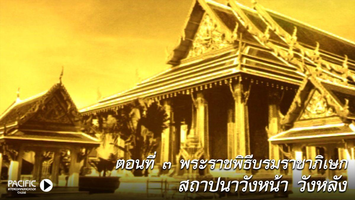 รัชกาลที่ 1/3 พระราชพิธีบรมราชาภิเษกสถาปนาวังหน้า วังหลัง