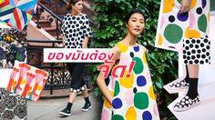 6 ลายนี้มีความหมาย! ชวนสะดุดตาไปกับ เสื้อผ้าพิมพ์ลาย UNIQLO and Marimekko