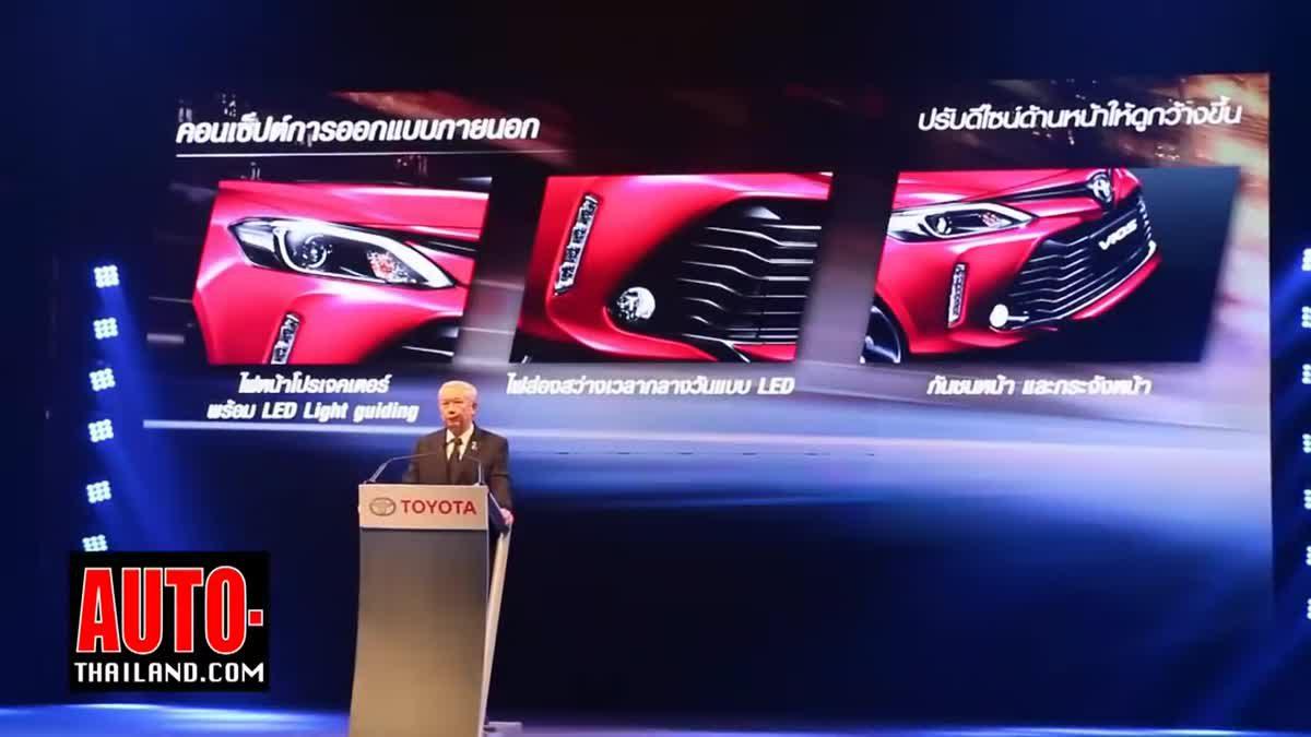 Toyota VIOS 2017 เปิดตัวด้วยราคาเริ่มต้นที่ 6.09-7.89 แสนบาท
