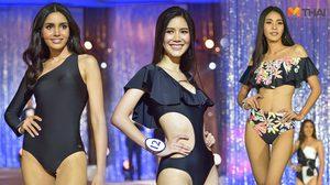 ซูมหุ่นสุดเซ็กซี่!! 40 สาวงาม มิสยูนิเวิร์สไทยแลนด์ 2018 รอบชุดว่ายน้ำ