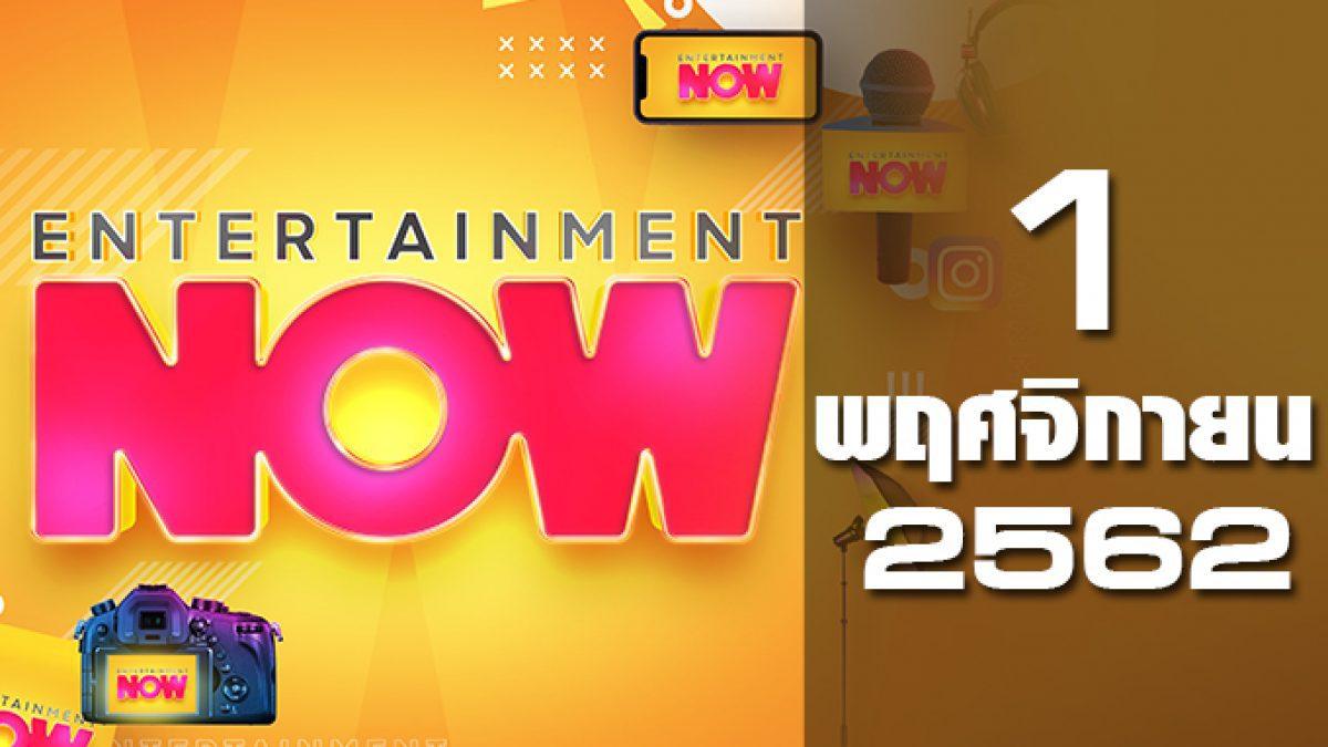 Entertainment Now Break 1 01-11-62