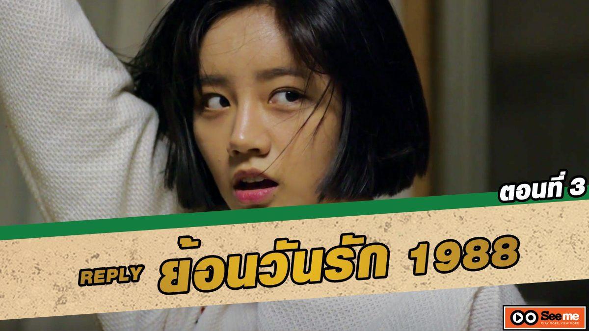 ย้อนวันรัก 1988 (Reply 1988) ตอนที่ 3 พวกแกเต้นไม่ได้เรื่องเลย [THAI SUB]