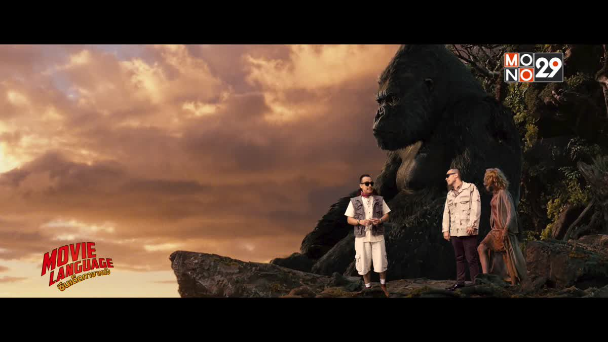 Movie Language ซีนเด็ดภาษาหนัง จากภาพยนตร์เรื่อง King Kong
