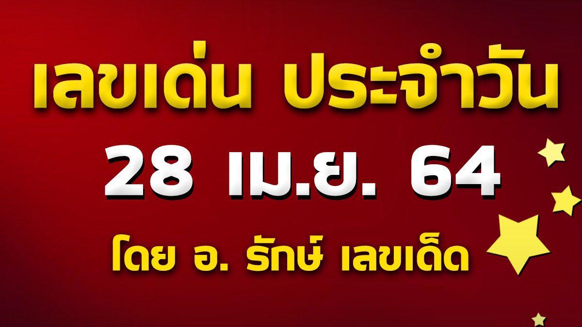เลขเด่นประจำวันที่ 28 เม.ษ. 64 กับ อ.รักษ์ เลขเด็ด