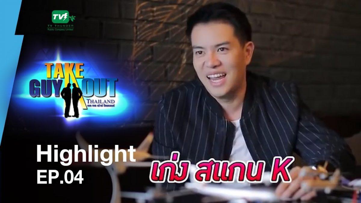 อึ้งหนุ่มโสดมีดีสามารถสแกน... l Highlight EP.04 - Take Guy Out Thailand S2 (15.เม.ย.60)