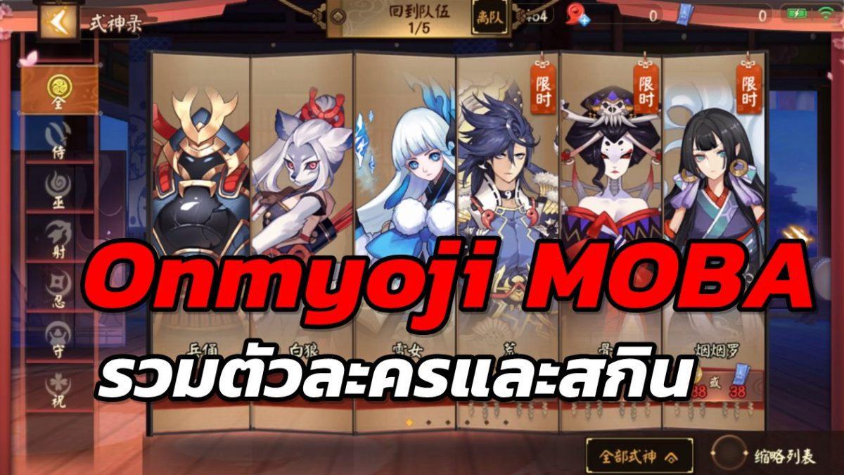 รวมตัวฮีโร่ Onmyoji MOBA อีกหนึ่งเกมที่หลายคนรอคอย โอมเมียวจิ โมบ้า