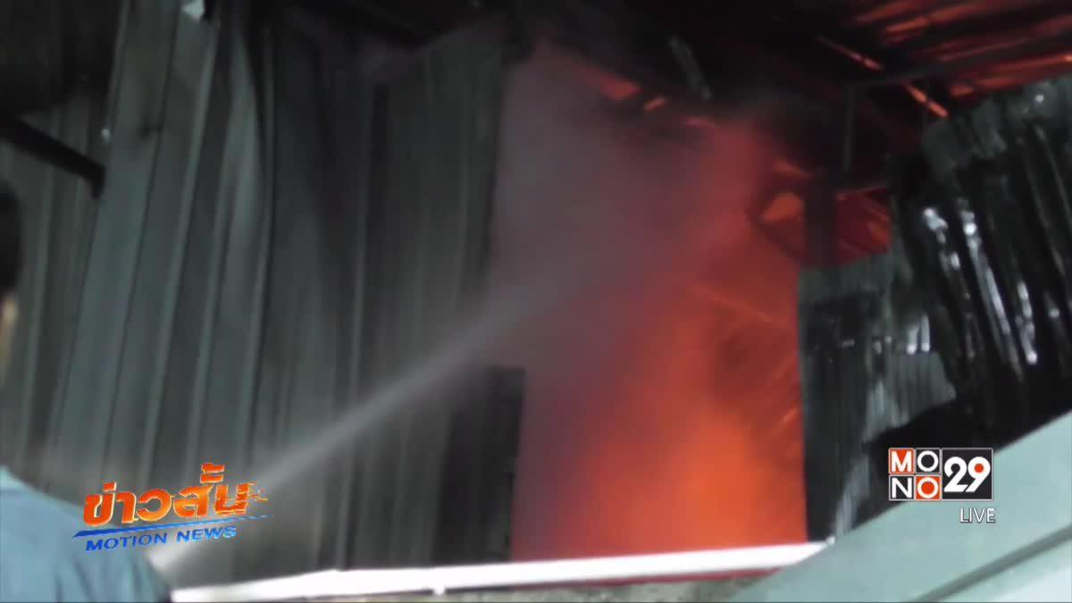 เพลิงไหม้โรงงานผลิตเสื่อน้ำมัน จ.สมุทรสาคร
