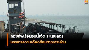 กองทัพเรือมอบน้ำจืด 1 แสนลิตร บรรเทาความเดือดร้อนชาวเกาะล้าน