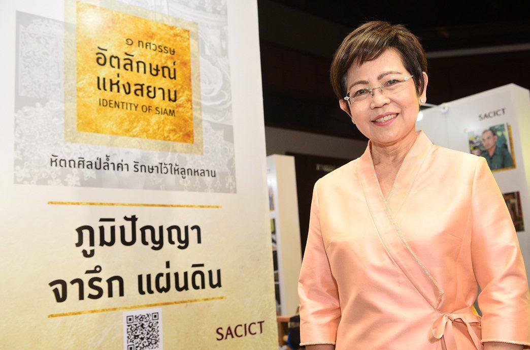 """SACICT ปลื้ม """"๑ ทศวรรษ อัตลักษณ์แห่งสยาม"""" ประสบความสำเร็จอย่างท่วมท้น ยอดจำหน่ายสินค้าหัตถศิลป์ไทย สูงกว่า ๕๖ ล้านบาท"""