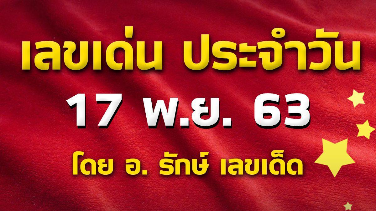 เลขเด่นประจำวันที่ 17 พ.ย. 63 กับ อ.รักษ์ เลขเด็ด #ฮานอย