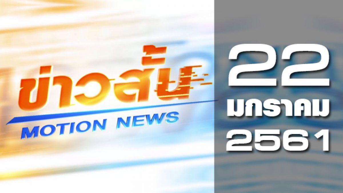 ข่าวสั้น Motion News Break 2 22-01-61