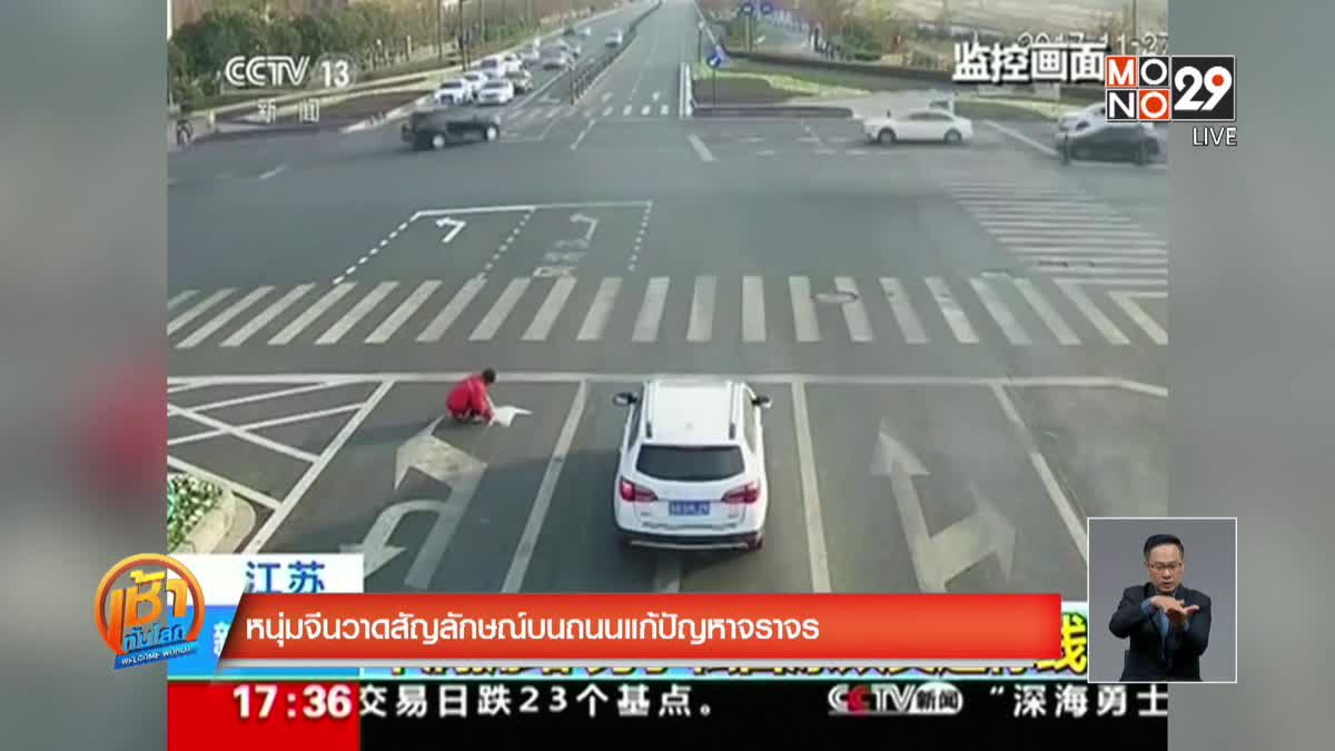 หนุ่มจีนวาดสัญลักษณ์บนถนนแก้ปัญหาจราจร