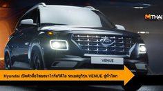 Hyundai เปิดตัวสื่อโฆษณาไวรัลวีดีโอ รถเอสยูวีรุ่น VENUE สู่ทั่วโลก