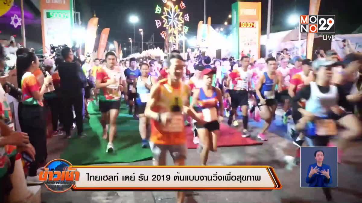 ไทยเฮลท์ เดย์ รัน 2019 ต้นแบบงานวิ่งเพื่อสุขภาพ