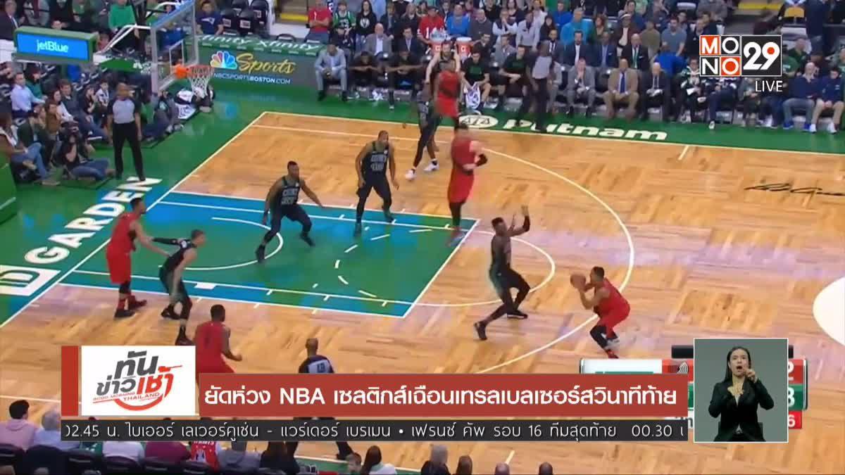 ยัดห่วง NBA เซลติกส์เฉือนเทรลเบลเซอร์สวินาทีท้าย