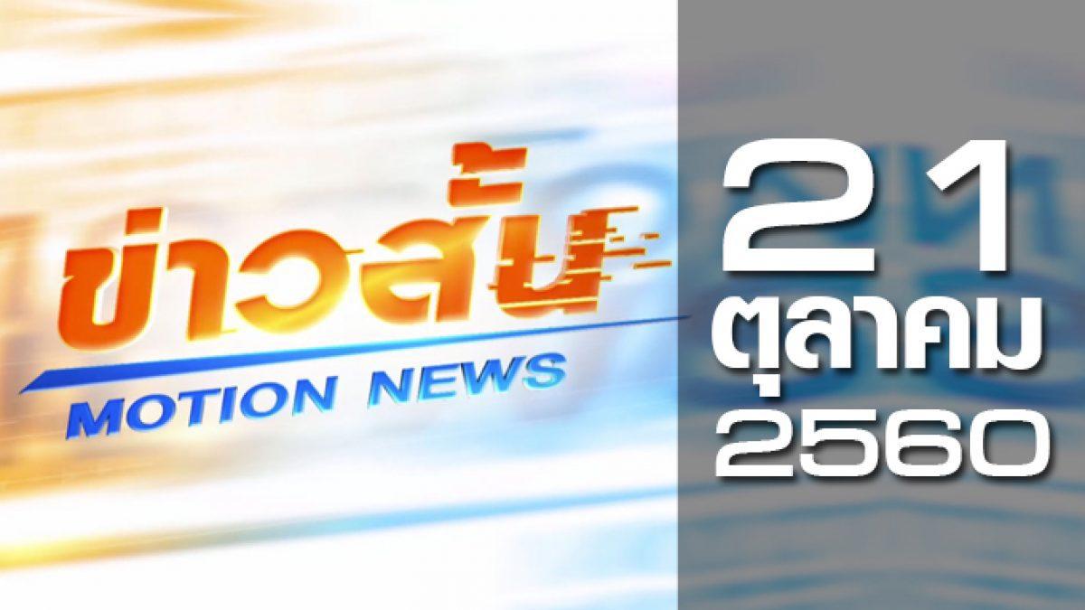 ข่าวสั้น Motion News Break 1 21-10-60