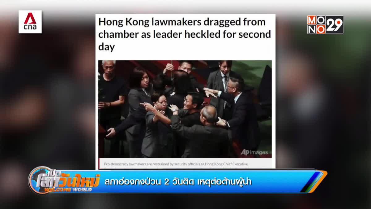 สภาฮ่องกงป่วน 2 วันติด เหตุต่อต้านผู้นำ