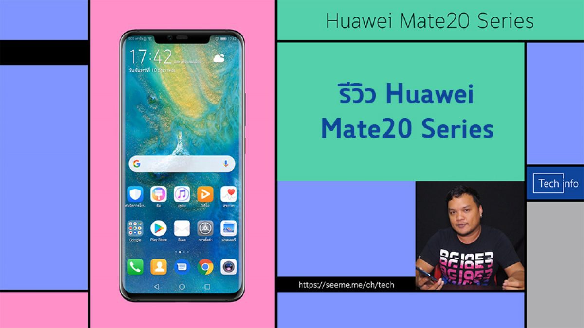 รีวิว Huawei Mate20 Series จอใหญ่ เล่นเกมลื่น กล้องหลัง 3 ตัว มี AI อัจฉริยะ
