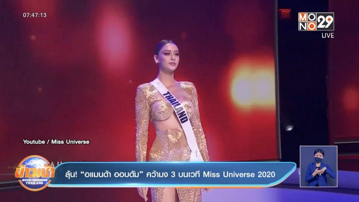"""ลุ้น! """"อแมนด้า ออบดัม"""" คว้ามง 3 บนเวที Miss Universe 2020"""