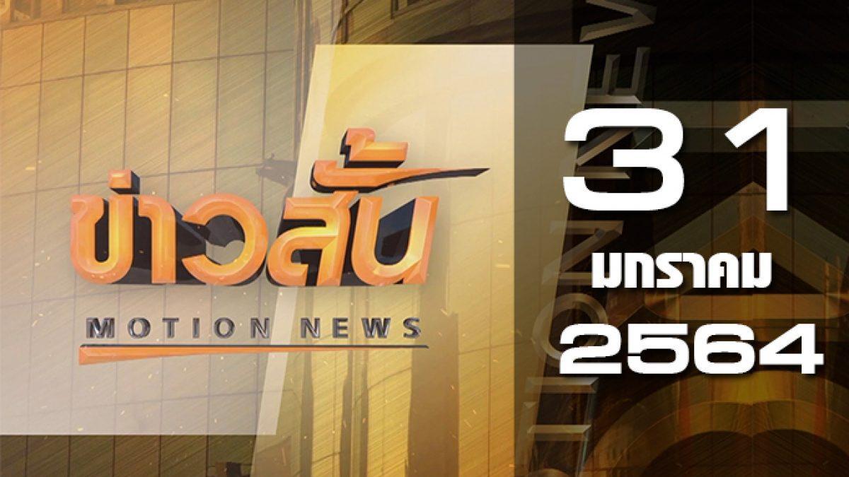ข่าวสั้น Motion News Break 3 31-01-64