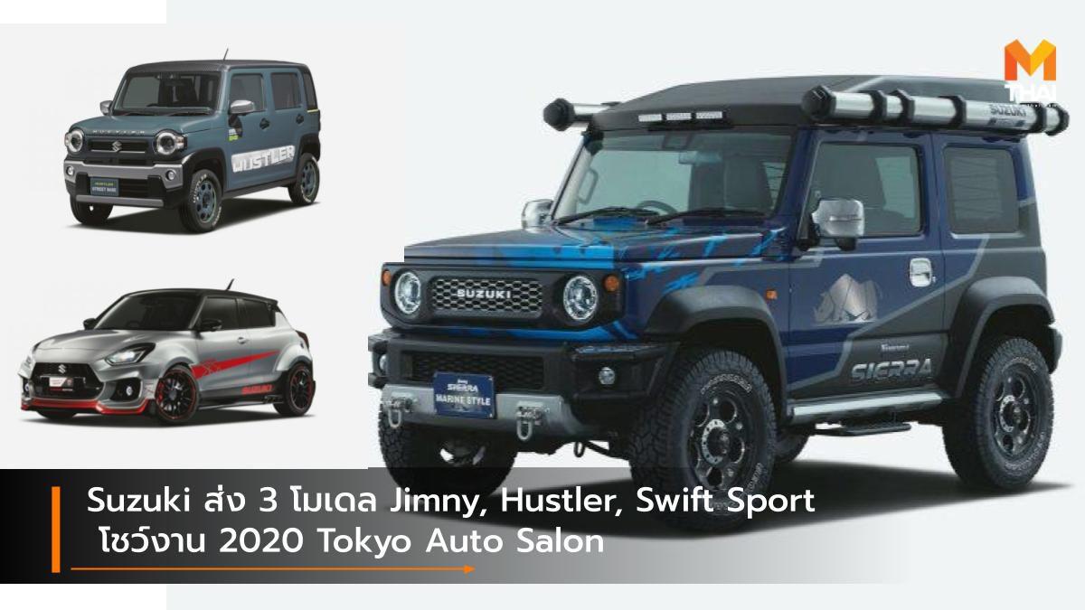 Suzuki ส่ง 3 โมเดล Jimny, Hustler, Swift Sport โชว์งาน 2020 Tokyo Auto Salon