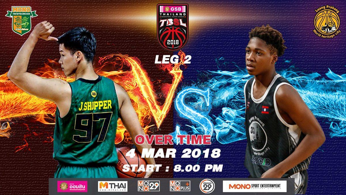 OT Mono Thew (THA)  VS  Luang Prabang (LAO) : GSB TBSL 2018 (LEG2) 4 Mar 2018