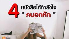 4 หนังสือให้กำลังใจคนอกหัก : อกหักครั้งเดียวไม่ถึงตาย เรียนรู้การเริ่มต้นใหม่ ผ่านหนังสือ
