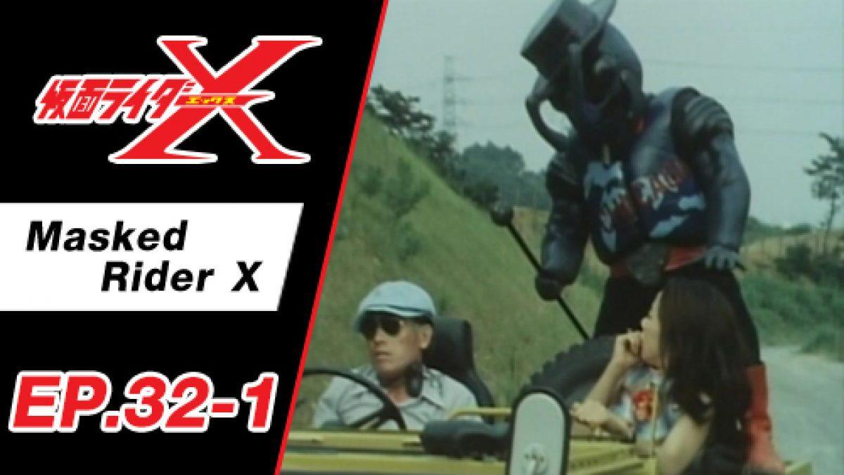 Masked Rider X ตอนที่ 32-1