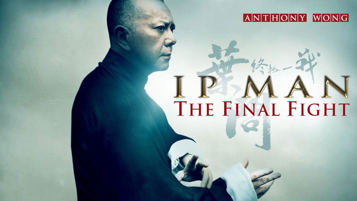 หมัดสุดท้าย ปรมาจารย์ยิปมัน Ip Man The Final Fight (เต็มเรื่อง)