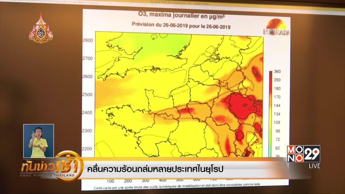คลื่นความร้อนถล่มหลายประเทศในยุโรป