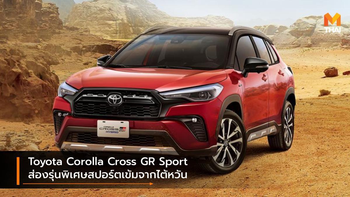 Toyota Corolla Cross GR Sport ส่องรุ่นพิเศษสปอร์ตเข้มจากไต้หวัน