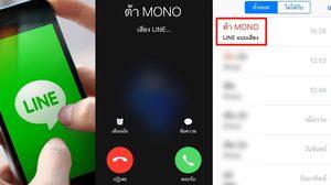 Line ปล่อยอัปเดท รับสายโทรเข้า ได้บนแอพโทรศัพท์ของ iPhone