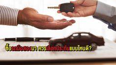 ซื้อ รถมือสอง มา ควรเลือกประกันแบบไหนดี?