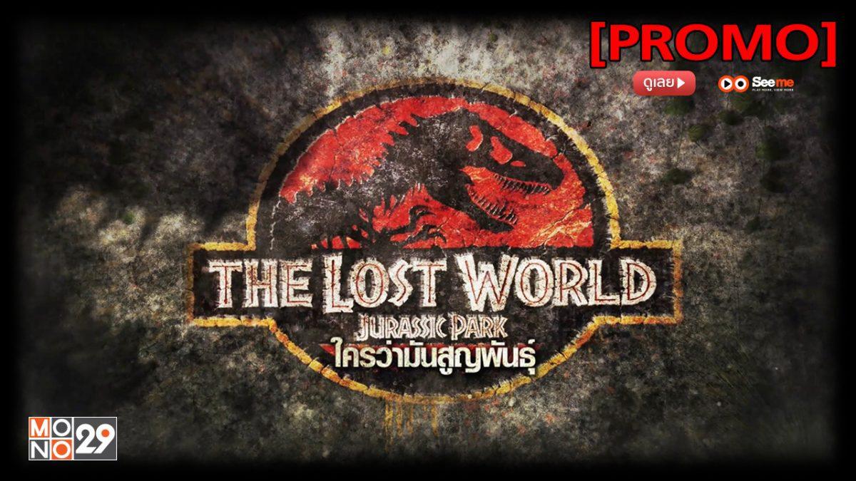 The Lost World: Jurassic Park ใครว่ามันสูญพันธุ์  [PROMO]