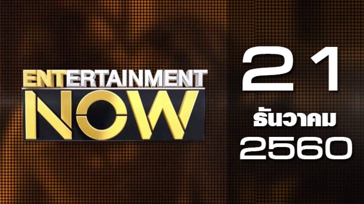 Entertainment Now 21-12-60