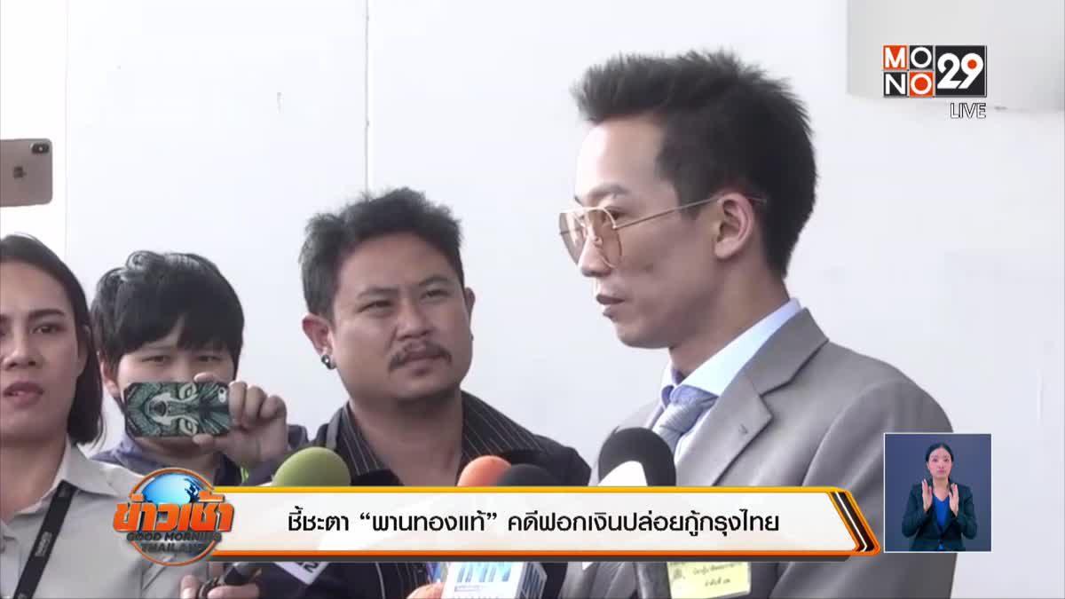 """ชี้ชะตา """"พานทองแท้"""" คดีฟอกเงินปล่อยกู้กรุงไทย"""