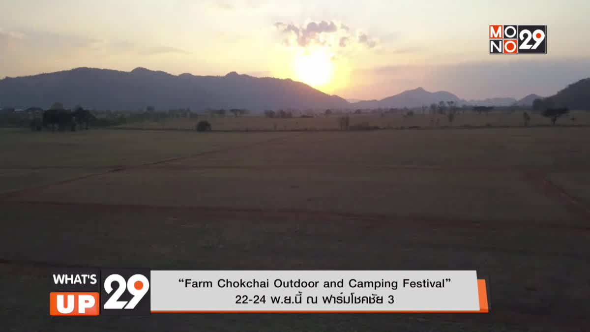 """Farm Chokchai Outdoor and Camping Festival"" 