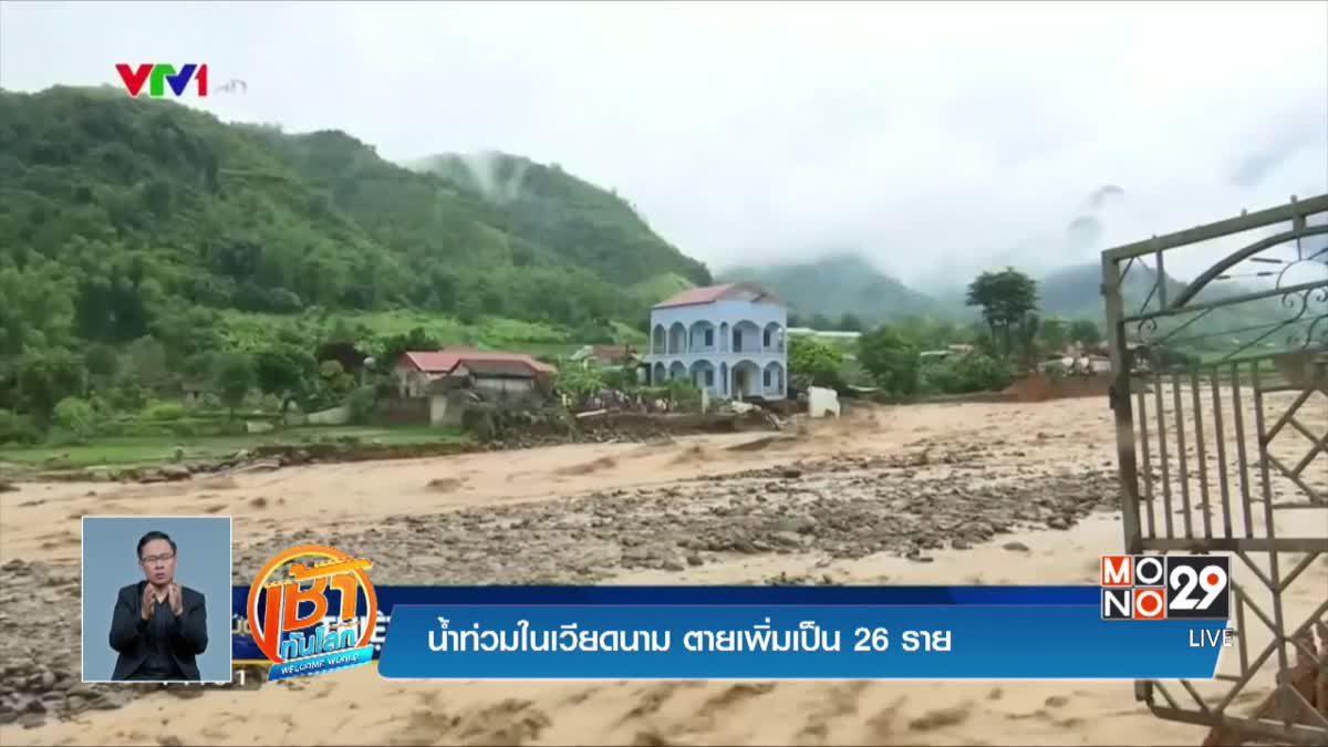 น้ำท่วมในเวียดนาม ตายเพิ่มเป็น 26 ราย