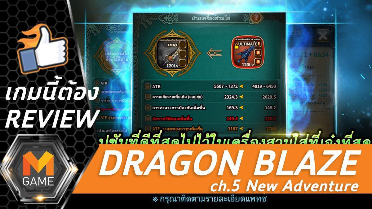 [REVIEW] Dragon Blaze Ch.5 New Adventure ตอนที่ 3 โรงหลอมต้องรู้