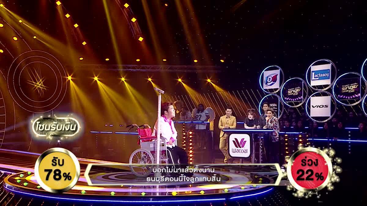 เพลง วอนพ่อตากสิน - โซคูล พรหมพัฒน์ | ร้องแลก แจกเงิน Singer takes it all | 29 มกราคม 2560