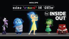 แปลง 'อารมณ์' ให้ 'มีชีวิต' ใน Inside Out