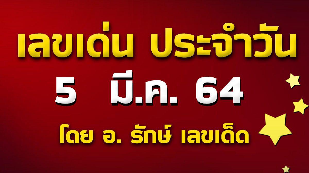 เลขเด่นประจำวันที่ 5 มี.ค. 64 กับ อ.รักษ์ เลขเด็ด