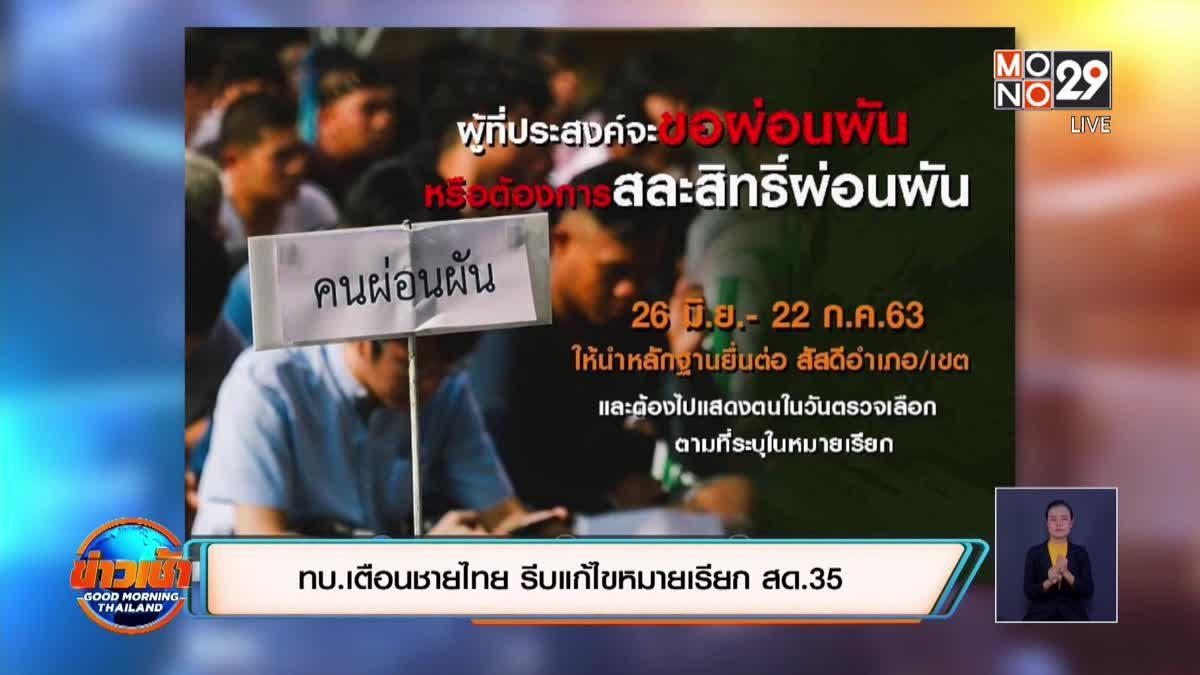 ทบ.เตือนชายไทย รีบแก้ไขหมายเรียก สด.35