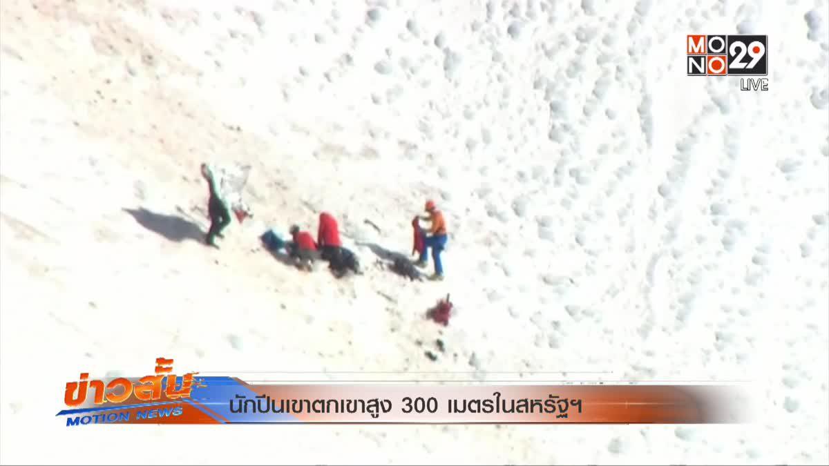 นักปีนเขาตกเขาสูง 300 เมตรในสหรัฐฯ