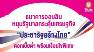 """ออมสินเตรียมวงเงินแสนล้าน จัดมาตรการบิ๊กแพค """"สินเชื่อประชารัฐสร้างไทย"""""""