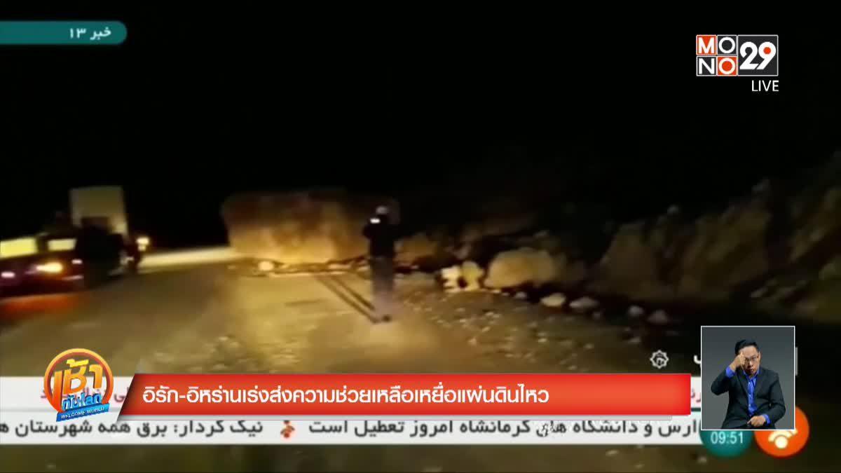 อิรัก-อิหร่านเร่งส่งความช่วยเหลือเหยื่อแผ่นดินไหว